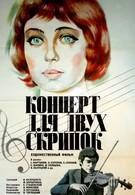 Концерт для двух скрипок (1975)