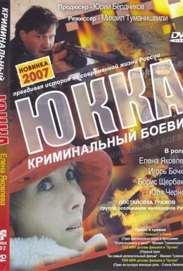 Постер фильма Юкка (1998)