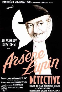 Постер фильма Арсен Люпен (1937)