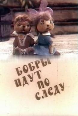 Постер фильма Бобры идут по следу (1970)