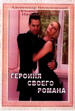 Постер фильма Героиня своего романа (2008)