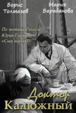 Постер фильма Доктор Калюжный (1939)