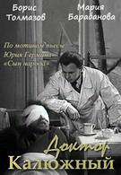 Доктор Калюжный (1939)