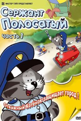 Постер фильма Сержант Полосатый (2003)