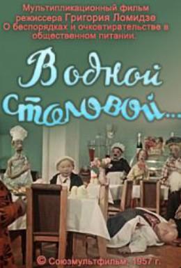 Постер фильма В одной столовой (1957)