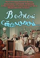 В одной столовой (1957)