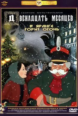 Постер фильма Двенадцать месяцев (1956)