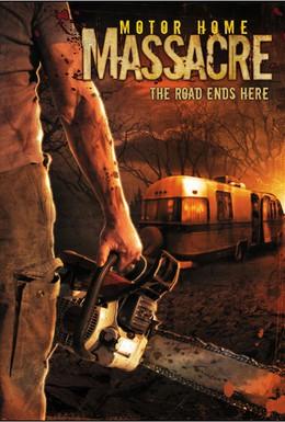 Постер фильма Резня в доме на колесах (2005)