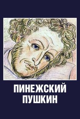 Постер фильма Пинежский Пушкин (2003)