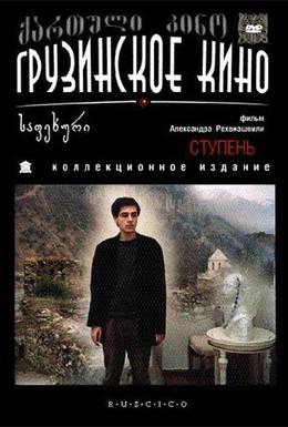 Постер фильма Ступень (1986)