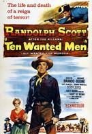 Десять человек в розыске (1955)
