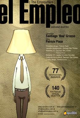 Постер фильма Должность (2008)