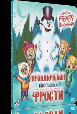 Постер фильма Приключения Снеговика Фрости (2005)