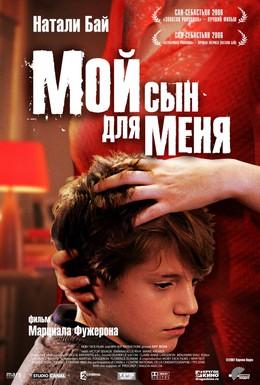 Постер фильма Мой сын для меня (2006)