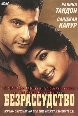 Постер фильма Безрассудство (2002)