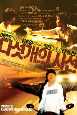 Постер фильма Если бы вы были мной 2 (2006)