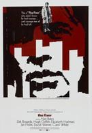 Мастеровой (1968)