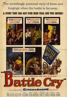 Боевой клич (1955)