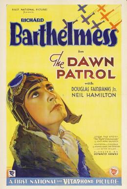 Постер фильма Утренний патруль (1930)