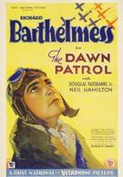 Утренний патруль (1930)
