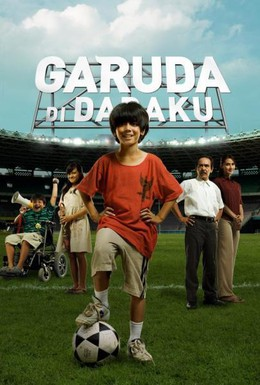 Постер фильма Орел на груди (2009)