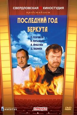 Постер фильма Последний год Беркута (1977)