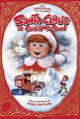 Постер фильма В город приехал Санта-Клаус! (1970)