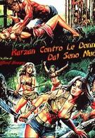 Масист против королевы амазонок (1974)