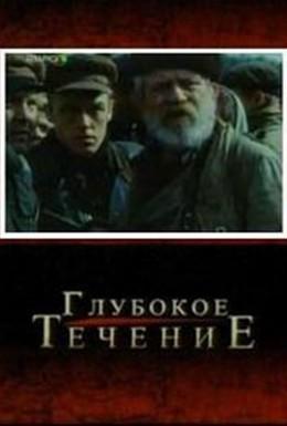 Постер фильма Глубокое течение (2005)