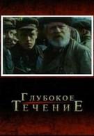 Глубокое течение (2005)