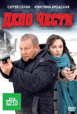 Постер фильма Дело чести (2011)