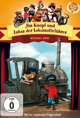 Постер фильма Джим Баттон (2000)