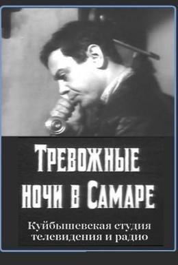 Постер фильма Тревожные ночи в Самаре (1969)