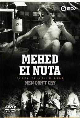 Постер фильма Мужчины не плачут (1968)