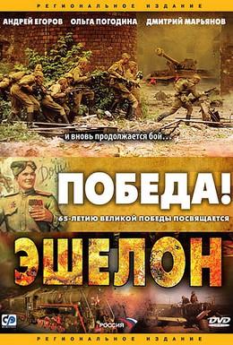 Постер фильма Эшелон (2005)