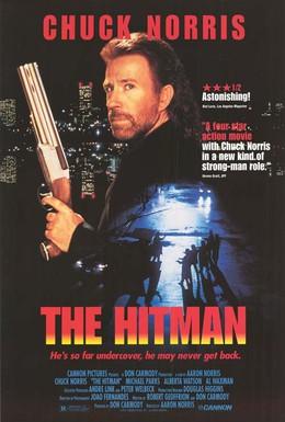 Постер фильма Агент (1991)