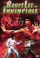 Непобедимый Брюс Ли (1978)