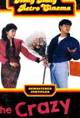 Постер фильма Безумная компания (1988)