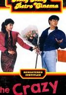Безумная компания (1988)