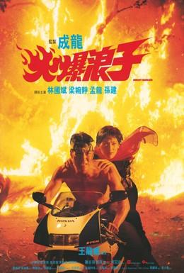 Постер фильма Грозный бродяга (1991)