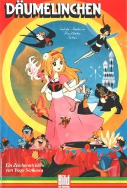 Постер фильма Дюймовочка (1978)