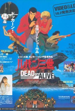 Постер фильма Люпен III: Живым или мертвым (1996)