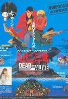 Люпен III: Живым или мертвым (1996)