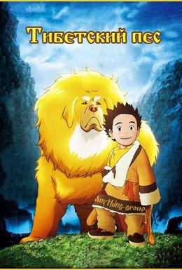 Постер фильма Тибетский пес (2011)