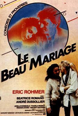 Постер фильма Выгодная партия (1982)
