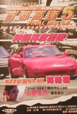 Постер фильма Гонки на автостраде Шуто 5 (1993)