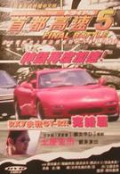 Гонки на автостраде Шуто 5 (1993)