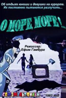 Постер фильма О, море, море! (1983)