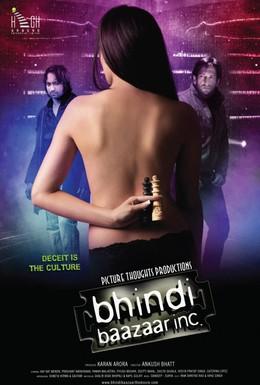 Постер фильма Корпорация Бхинди-базар (2011)