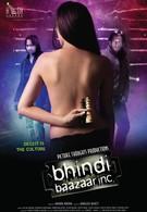 Корпорация Бхинди-базар (2011)